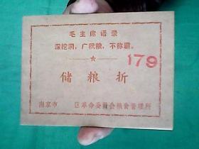 文革语录-南京市革命委员会粮食管理所-储粮折