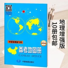 2020全新中学地理复习用参考地图册增强版一本学习地理的工具书新课标配套教辅高考内容丰富考试地图册中国地图出版社地理备考