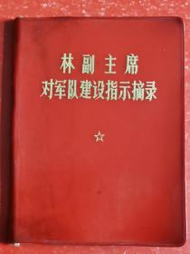 林副主席对军队建设指示摘录(毛林坐像1张,林题4幅,毛像2幅)品相上佳。