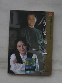 今生相随:杨惠姗、张毅与琉璃工房