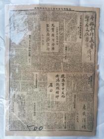 芷江中央日报
