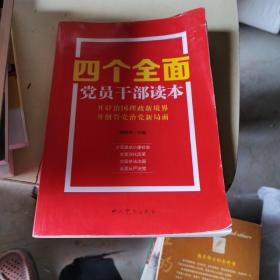 四个全面党员干部读本 /洪向华 中共党史出版社