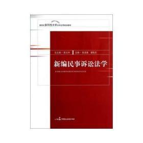 新世纪多科性大学法学应用规划教材:新编民事诉讼法学