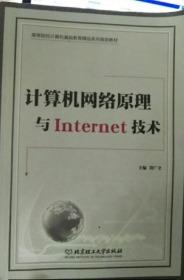 计算机网络原理与Internet技术
