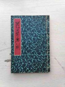 一九六三年一版一印线装《阿Q正传一0八图》下册,上海人美出版,鲁迅著,程十发画,只印1500册。