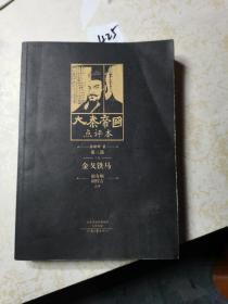 大秦帝国(点评本) 第三部 金戈铁马 下卷