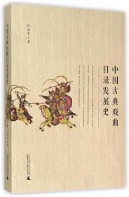 中国古典戏曲目录发展史