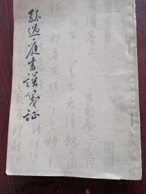 古典文学书。孙过庭书谱笺证。朱建新笺证。上海古籍出版社。繁体竖印新标点。