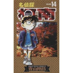 名侦探柯南 14青山刚昌长春出版社9787806643877