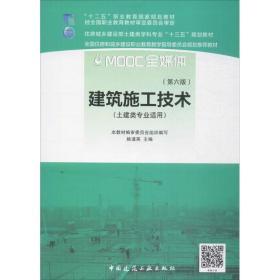建筑施工技术(D6版)姚谨英中国建筑工业出版社9787112202485