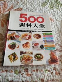 《500酱料大全》09年1版1印