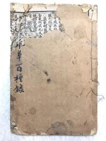 《神农本草经百种录》卷四 存一册