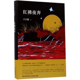 红拂夜奔王小波北京出版集团北京十月文艺出版社9787530216583