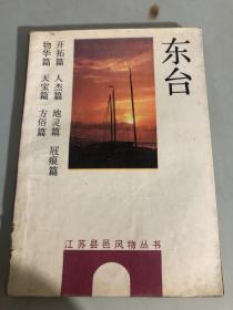 东台 江苏县邑风物丛书-