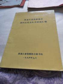 黑龙江省集邮协会第四次代表大会材料汇编