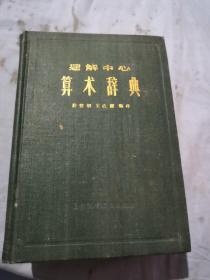 题解中心  算术辞典(日本)长泽龟之助原著
