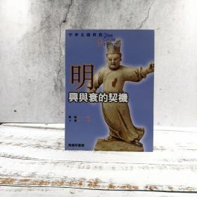 香港商务版 王莉《明:興與衰的契機》