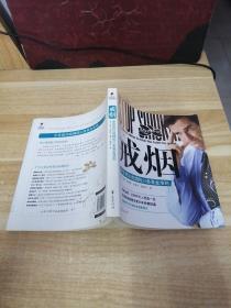 《生活52招·戒烟:享受戒烟的52条黄金准则》n2