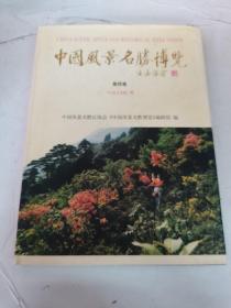 中国风景名胜博览.第四卷