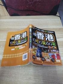 《香港好吃好玩真好买(11~12版)》n2