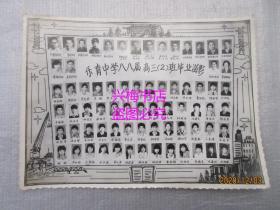 梅州地区老照片:乐育中学八八届高三(2)班毕业留影