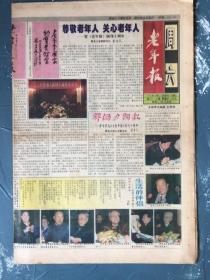 《老年报》创刊十周年