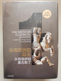 企鹅欧洲史(1-3) 1.古典欧洲的诞生:从特洛伊到奥古斯丁 2.罗马帝国的遗产:400-1000 3.中世纪盛期的欧洲