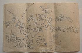 老刺绣图案 快乐家园【8开1张】