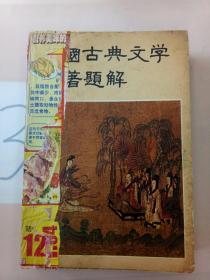 中国古典文学名著题解(有写划)