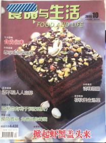 食品与生活 2011 10
