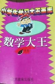 小学生学习大王画库:数学大王.六年级