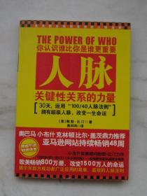 人脉:关键性关系的力量