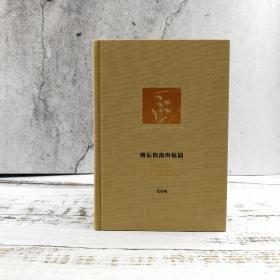 香港三联书店版 汪家明《難忘的書與插圖》(布面精装)