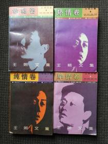王朔文集全4册 纯情卷 挚情卷 矫情卷谐虐卷  1992年 1版1印 正版