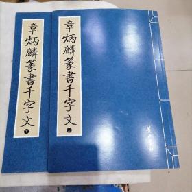 章烦麟篆書千字文(上下两册)