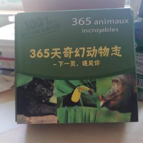 365天奇幻动物志