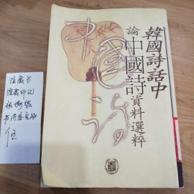 韩国诗话中论中国诗资料选粹