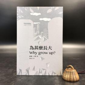 香港商务版 苏册·奈曼《為甚麼長大》(锁线胶订)