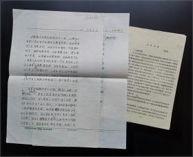 著名经济学家、我国数量经济学、信息经济学的创始人 乌家培(1932- ) 为《探索经济建设新路子》一书所作序言手稿2页,附《工作报告》油印稿9页