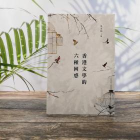 香港商务版 吴美筠 主编《香港文學的六種困惑》(锁线胶订)
