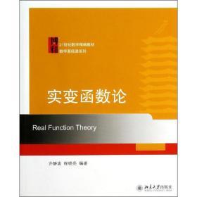 實變函數論/21世紀數學精編教材數學基礎課系列
