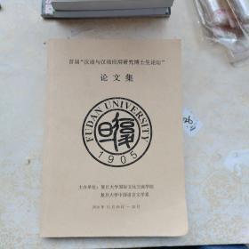 首届汉语与汉语应用研究博士生论坛论文集