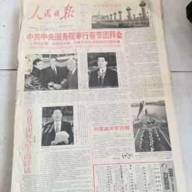 人民日报(2003年全2月份)