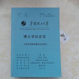 江西传统聚落建筑文化研究