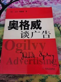 奥格威谈广告
