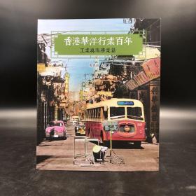 香港商务版  郑宝鸿《香港華洋行業百年:工業與服務業篇》(锁线胶订)