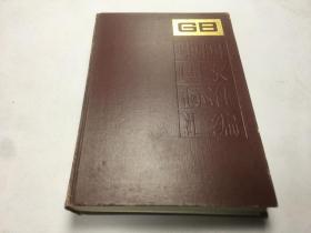 中國國家標準匯編71 GB5028~5097