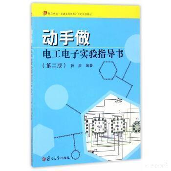 复旦卓越·普通高等教育21世纪规划教材)动手做·电工电子实验指导书(第二版)