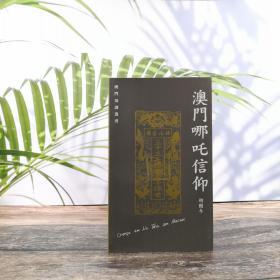 香港三联书店版  胡国年《澳門哪吒信仰》(锁线胶订)