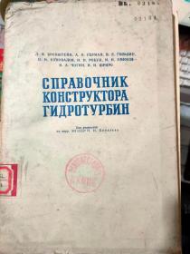 《CПPABOЧHИK KOGCTPYKTOPA ГИДPOTYPБИH》俄文(冰轮机设计手册)